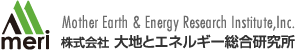 meri - 株式会社 大地とエネルギー総合研究所